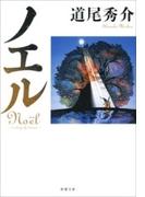 ノエル―a story of stories―(新潮文庫)(新潮文庫)