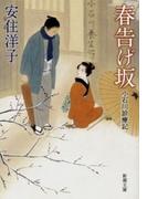 春告げ坂―小石川診療記―(新潮文庫)(新潮文庫)
