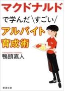 マクドナルドで学んだすごいアルバイト育成術(新潮文庫)(新潮文庫)