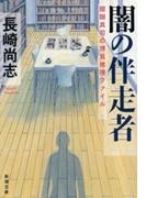 闇の伴走者―醍醐真司の博覧推理ファイル―(新潮文庫)(新潮文庫)