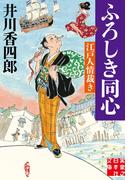 ふろしき同心(実業之日本社文庫)
