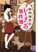 動物珈琲店(ペットカフェ)ブレーメンの事件簿(実業之日本社文庫)