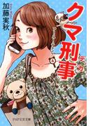 クマ刑事(PHP文芸文庫)