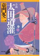 小説 太田道灌(PHP文庫)