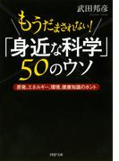 もうだまされない! 「身近な科学」50のウソ(PHP文庫)