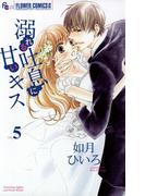 溺れる吐息に甘いキス 5(フラワーコミックスα)