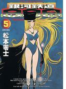 銀河鉄道999 5(ビッグコミックス ゴールド)