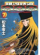 銀河鉄道999 7(ビッグコミックス ゴールド)