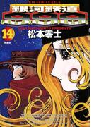 銀河鉄道999 14(ビッグコミックス ゴールド)
