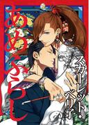 あめふらし~春雨にしっぽりと濡れる、大江戸恋愛譚~(ディアプラス・コミックス)