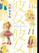 彼女×彼女(hirari,comics)