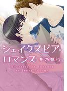 シェイクスピア・ロマンス(ディアプラス・コミックス)