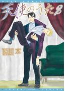 天使のうた(2)(ディアプラス・コミックス)