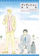 ディヴィジョン(ディアプラス・コミックス)