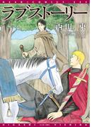 ラブストーリー(ディアプラス・コミックス)