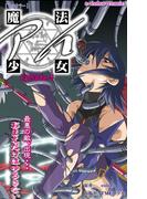 【フルカラー】魔法少女アイ Episode5(e-Color Comic)