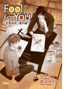 Fool For You【電子限定版】(Chara comics)
