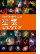 宇宙望遠鏡がとらえた 星雲 SELECT 25