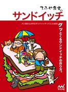 てふや食堂のサンドイッチ