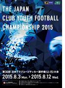 「第30回日本クラブユースサッカー選手権(U-15)大会」大会プログラム