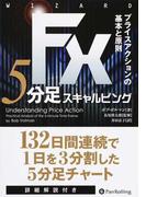 FX5分足スキャルピング プライスアクションの基本と原則 (ウィザードブックシリーズ)