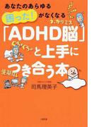 「ADHD脳」と上手につき合う本 あなたのあらゆる「困った!」がなくなる