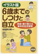 イラスト版6歳までのしつけと自立 家庭・園で教える基本的生活習慣