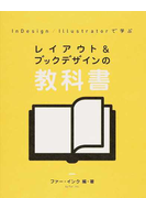 InDesign/Illustratorで学ぶレイアウト&ブックデザインの教科書
