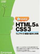 よくわかるHTML5&CSS3 ウェブサイト構築の基本と実践
