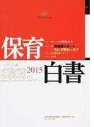 保育白書 2015年版