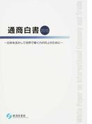 通商白書 2015 日本を活かして世界で稼ぐ力の向上のために