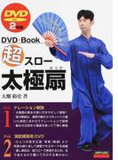 超スロー太極扇 (DVD+Book)