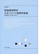 荷為替信用状・スタンドバイ信用状各論 「国際競争力のある判決」を求めて