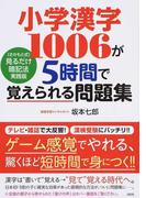 小学漢字1006が5時間で覚えられる問題集 〈さかもと式〉見るだけ暗記法実践版