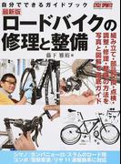 ロードバイクの修理と整備 自分でできるガイドブック シマノ/カンパニョーロ/スラムのロード用コンポ/電動変速/リヤ11速駆動系に対応 最新版 (ヤエスメディアムック CYCLE SPORTS)