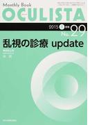OCULISTA Monthly Book No.29(2015−8月号) 乱視の診療update
