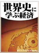 【全1-3セット】世界史に学ぶ経済