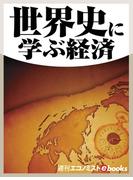 【全1-3セット】世界史に学ぶ経済(週刊エコノミストebooks)