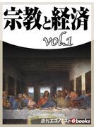 【全1-2セット】宗教と経済