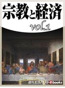 【全1-2セット】宗教と経済(週刊エコノミストebooks)