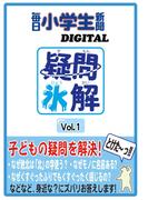 【全1-3セット】疑問氷解(毎日小学生新聞デジタル)