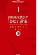 【全1-3セット】川島隆太教授の「あたま道場」