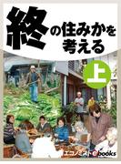 【全1-2セット】終の住みかを考える(週刊エコノミストebooks)