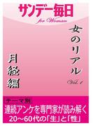 【全1-6セット】女のリアル(サンデー毎日 for woman)