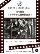 【全1-3セット】淀川長治総監修 クラシック名画解説全集