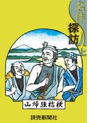 【全1-3セット】名作探訪(読売ebooks)