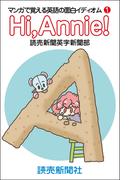 【全1-6セット】Hi Annie! マンガで覚える英語の面白イディオム(読売ebooks)