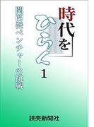 【全1-6セット】時代をひらく 関西発ベンチャーの挑戦(読売ebooks)