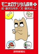 【1-5セット】モニ太のデジタル辞典(読売ebooks)