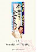 【全1-3セット】杉良太郎 波乱の半生~本音で生きる~